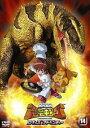古代王者 恐竜キング Dキッズ・アドベンチャー 14(DVD) ◆20%OFF!