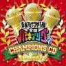《送料無料》(オムニバス) ハモネプ チャンピオンズCD(CD+DVD)(CD)