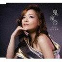 門倉有希/鬼百合(CD)