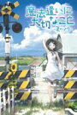 魔法遣いに大切なこと 夏のソラ 3 [DVD]