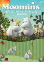 《送料無料》ムーミン パペット・アニメーション DVD-BOX(DVD)