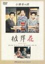あの頃映画 松竹DVDコレクション 彼岸花(DVD)