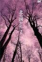 【スペシャるプライス】 北の国から 2(DVD) ◆25%OFF!