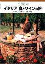 エントリーで全品ポイント5?14倍!3月2日am9時59分迄 イタリア紀行-1 イタリア食とワインの旅(DVD) ◆20%OFF!