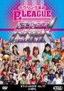 ボウリング革命 P★LEAGUE オフィシャルDVD VOL.11ドラフト会議MAX〜P★リーグ初 !! 30選手の白熱バトル(初回仕様)(DVD)