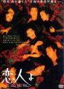 《送料無料》恋人よ(DVD)