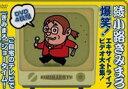 《送料無料》綾小路きみまろ 爆笑! エキサイトライブビデオ大全集(DVD)
