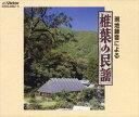 宮城県民謡/椎葉の民謡(1)(2)(CD)