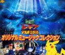 【ポケモンセール!】★ ルギア爆誕ミュージックコレクション(CD)