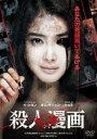 殺人漫画(DVD)