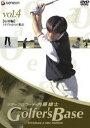 ツアープロコーチ・内藤雄士 Golfer's Base トラブルからの脱出(DVD)