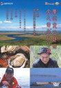嵐山光三郎の大人のぶらり旅 第二巻 食と文化を旅する篇 [DVD]