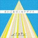 イトヲカシ/さいごまで/カナデアイ(CD(スマプラ対応))(CD)