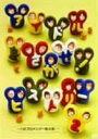 アイドルをさがせ!ヒストリー2 〜ハロプロメンバー総出演!〜(DVD) ◆20%OFF!