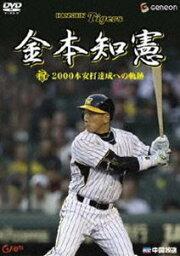 金本知憲 祝!2000本安打達成への軌跡(DVD)