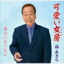 島あきら / 可愛い女房 [CD]