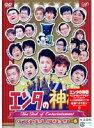 エンタの神様 ベストセレクションVol.6 ◆20%OFF!