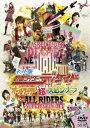ネット版 仮面ライダー ディケイド オールライダー超(スーパー)スピンオフ(DVD) ◆20%OFF!