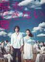 《送料無料》息もできない夏 DVD-BOX(DVD) ◆20%OFF!