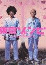 【最大半額決算セール!】 東京ゾンビ(DVD) ◆25%OFF!
