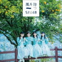 STU48 / タイトル未定(初回限定盤/Type B/CD...