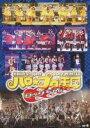 Rakuten - Hello! Project 2012 WINTER ハロ☆プロ天国〜ロックちゃん〜(DVD)