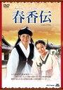 春香伝(DVD) ◆20%OFF!