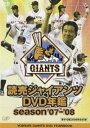 読売ジャイアンツ DVD年鑑 season'07-'08 DVD