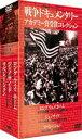 戦争ドキュメンタリー アカデミー賞受賞コレクション(DVD) ◆20%OFF!