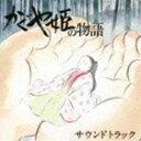久石譲(音楽) / かぐや姫の物語 サウンドトラック [CD...