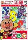 アンパンマンとはじめよう! 英語編ステップ1 元気100倍! A・B・C(DVD) ◆25%OFF!