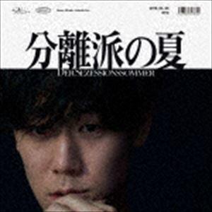 《送料無料》小袋成彬/分離派の夏(CD)