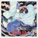梅林茂(音楽) / オリジナル・サウンドトラック「陰陽師」コンプリート [CD]