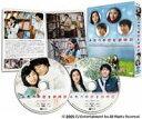 ふたつの恋と砂時計(DVD)