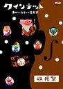 クインテット ゆかいな5人の音楽家 収穫祭(DVD) ◆20%OFF!