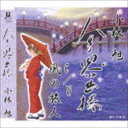 楽天ぐるぐる王国 楽天市場店小林旭/人生思い出橋 C/W 風の旅人(CD)