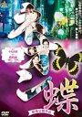 ネオン蝶(Blu-ray)