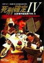 死刑確定4(DVD)
