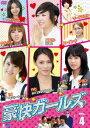 CD, DVD, 樂器 - 豪快ガールズ VOL.4 [DVD]