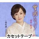 Rakuten - 永井裕子 / 雪國ひとり c/w 雨夜譚〜渋沢伝〜 [カセットテープ]