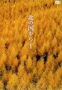 【スペシャるプライス】 北の国から 1(DVD) ◆25%OFF!
