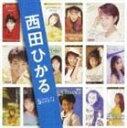 西田ひかる/西田ひかる SINGLESコンプリート(CD)