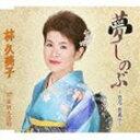 林久美子/夢しのぶ 〜悲恋 登美子〜(CD)