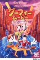 グーフィー・ムービー/ホリデーは最高!!(DVD)...:guruguru2:10026085