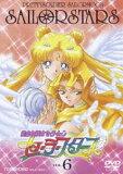 美少女戦士セーラームーン セーラースターズ VOL.6(最終巻)(DVD)