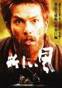 新しい風~若き日の依田勉三~ ◆20%OFF!