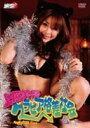 上原美優 グラビア格差社会?同情するなら買ってくれ!?(DVD) ◆20%OFF!