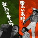 黛敏郎(音楽)/黒い太陽/狂熱の季節(CD)