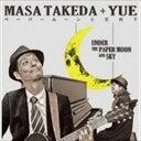 民俗, 新音樂 - マサ・タケダ+YUE/ペーパームーンと空の下(CD)