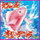 Pop JAPANizu - えりのあ / 走れ デコトラ [CD]